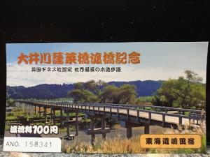 蓬莱橋(静岡・島田)
