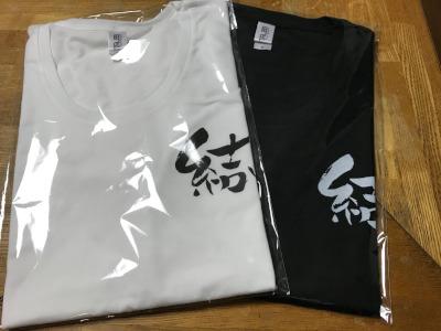 結のTシャツ