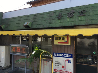 浜松餃子・喜暮里