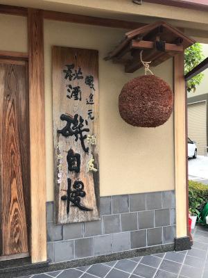 静岡旅行・磯自慢酒造