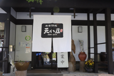麺処・天小屋