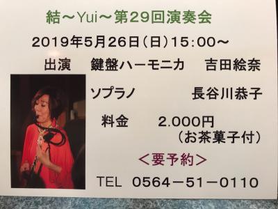 5/26(日)鍵盤ハ-モニカライブ