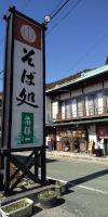 茶禅一(愛知県・東栄町)